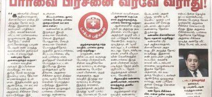 Dr. D. Ramamurthy, Interview Dinamalar on 19th Oct 2020