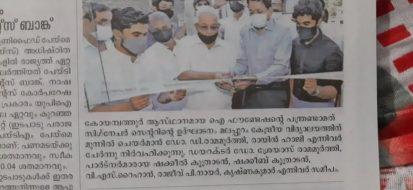 Press Release – Inauguration of The Eye Foundation, Malappuram, Kerala.