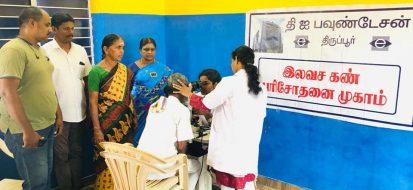 Free Cataract Surgery Camp in Gayathri School Tirupur
