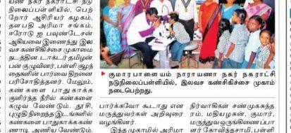 Free vision screening program at Komarapalayam, Erode