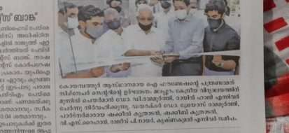 Inauguration of The Eye Foundation, Malappuram, Kerala